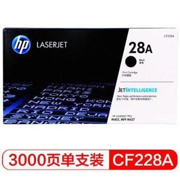 图片 惠普(Hp)CF228A 28A 黑色硒鼓 适用于M403d M403n M403dw M403dn M427dw M427fdn M427fdw A4 5%覆盖率打印3000页