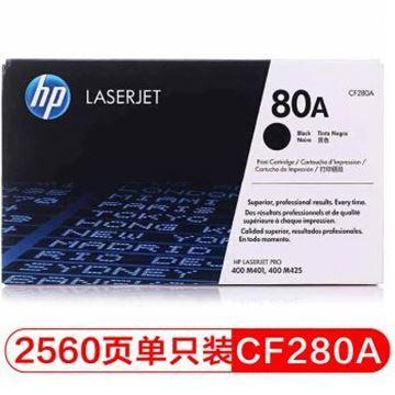 图片 惠普(HP) CF280A 黑色硒鼓 80A (适用HP LaserJetPro 400 M401打印机系列 和400 M425 MFP系列)