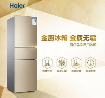 图片 海尔(Haier)216升海尔冰箱三开门小型迷你 风冷无霜家用节能电冰箱BCD-216WMPT软冷冻