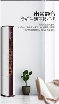 图片 EAB系列2匹变频柜式空调KFR-50LW/17EAB21AU1(香槟金)隐藏式LED显示屏,自动清洁,自动除霜,多维立体送风