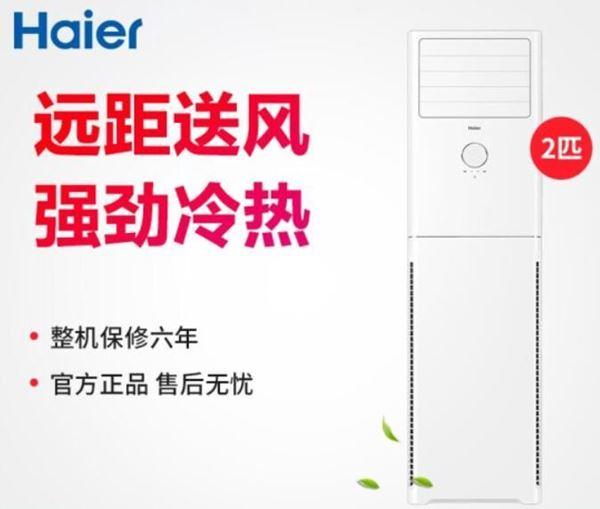 图片 海尔(haier) 工程企业单位专供2P二级能效定频冷暖柜机KFR-50LW/23XDA32新冷媒 2P匹