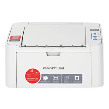 图片 奔图(PANTUM)P2206NW打印机黑白激光无线WiFi家用作业机(五年保修/机身小巧)