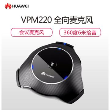 图片 华为(HUAWEI)黑色 视频会议 话筒/VPM220 全向麦克风 会议麦克风 360度6米拾音