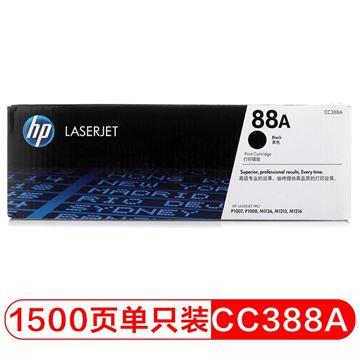 图片 惠普(HP) CC388A 88A 黑色硒鼓 适用于LaserJet P1007 P1008 P1106 P1108 M1136 M1213nf M1216nfh MFP M1218nfs 打印量1500页